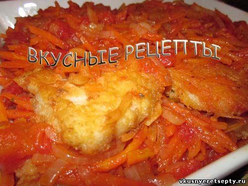 Рецепты рыбы под маринадом в духовке рецепт