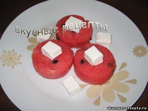 Арбуз с сыром фета