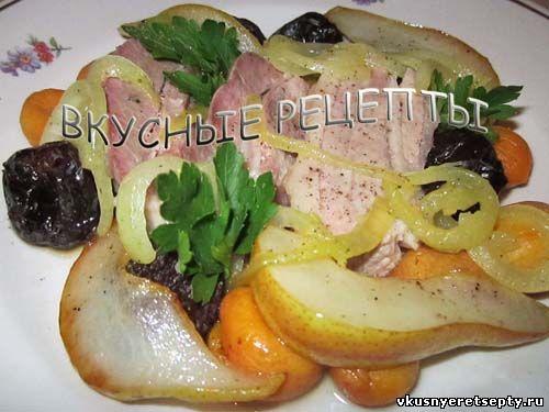 мясо с фруктами рецепт с фото