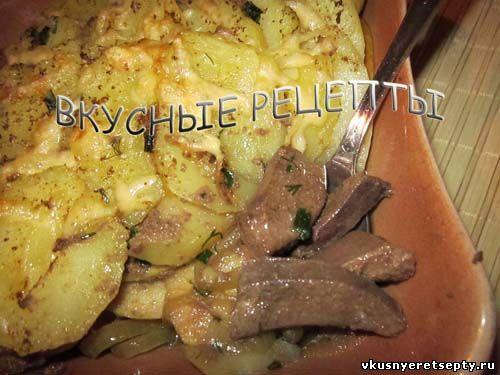 Печень с картошкой
