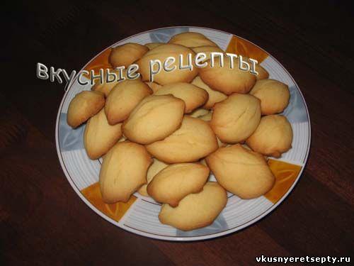 Печенье нежное