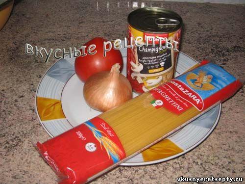 Спагетти с грибами1
