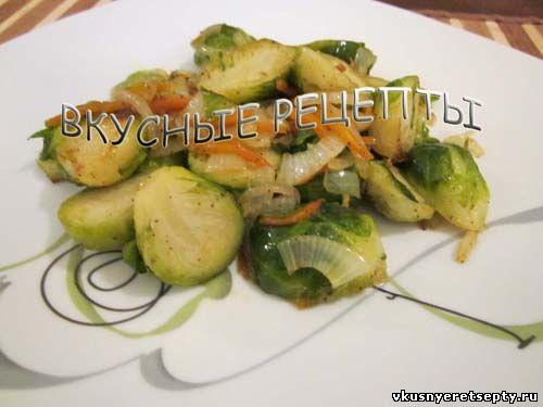 Брюссельская капуста с овощами