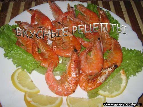 вкусные креветки рецепты приготовления с фото