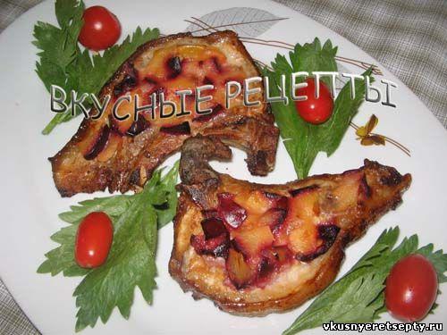 Мясо со сливами