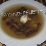 Суп из опят