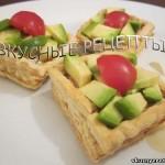 Тарталетки с авокадо