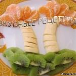 Фруктовый десерт для детей