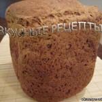 Ржано-пшеничный хлеб в хлебопечке