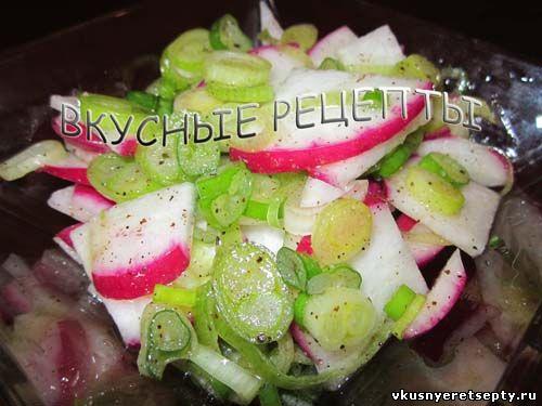 Салат из редиса с луком