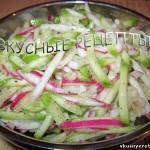 Салат из редиски с огурцом