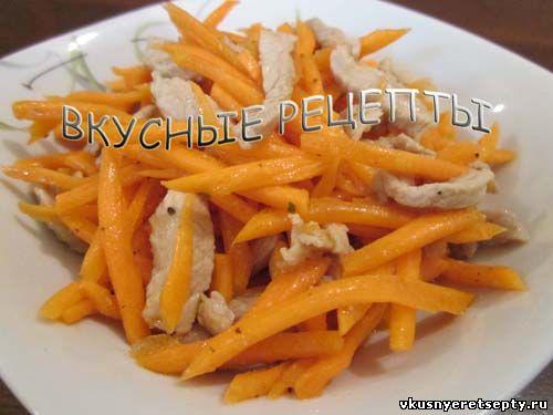 Салат с мясом и морковью