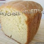 Вкусный хлеб в хлебопечке
