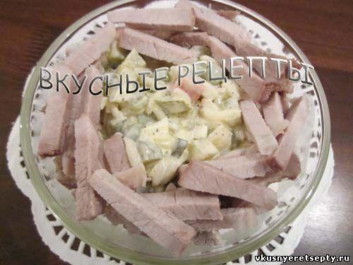 Вкусный мясной салат