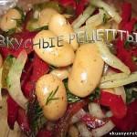 Вкусный салат с фасолью