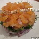 Закуска из красной рыбы