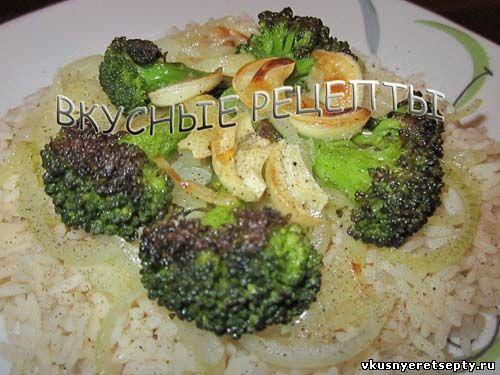 Жареная брокколи с рисом