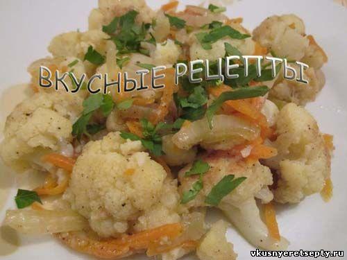 салат из цветной капусты рецепты с фото быстро