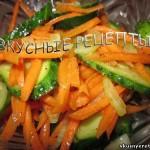 Салат из огурцов с морковью