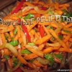 Салат из перца и моркови