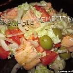 Салат из рыбы и овощей