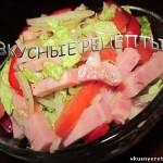 Салат с ветчиной и перцем