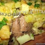 Куриная печень с картошкой