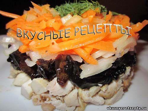 салат с курицей и с черносливом фото