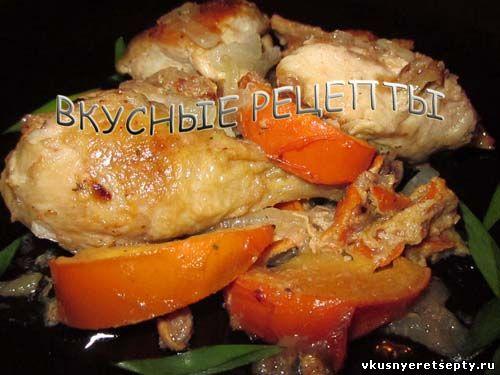 Жареная курица с хурмой
