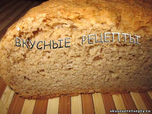 рецепт хлеба с ржаной муки в духовке рецепт