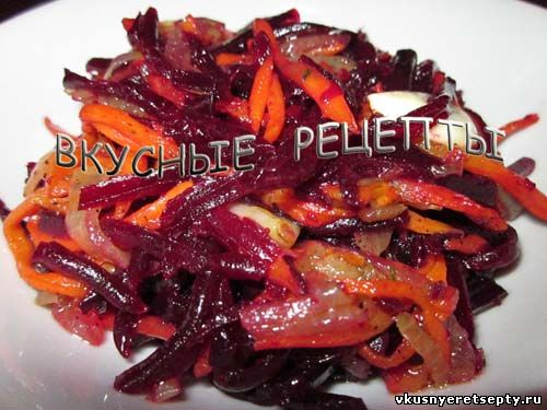 Теплый салат из свеклы и моркови