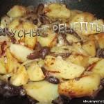 Жаркое с картошкой и грибами