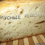 Дрожжевой хлеб