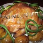 Курица запеченная с картошкой