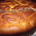 Cахарный пирог