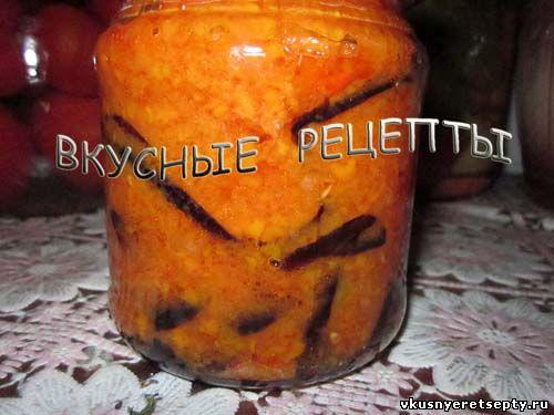 Салат из баклажан с морковью