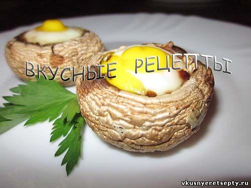 Шампиньоны с яйцами