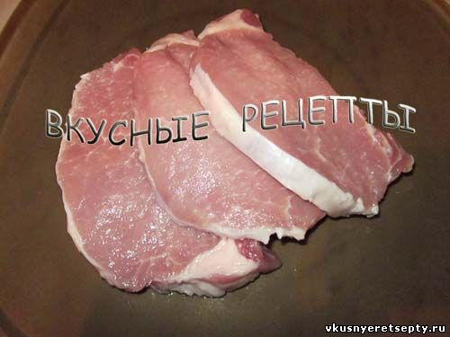 Приготовить мясо свининыы