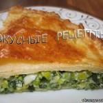 Пирог с луком из слоеного теста