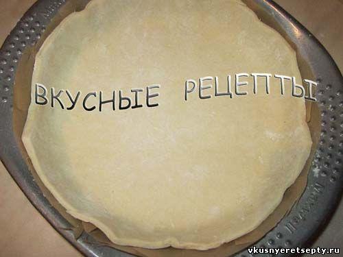 Пирог с луком из слоеного теста3