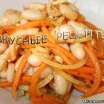 Салат из моркови с фасолью