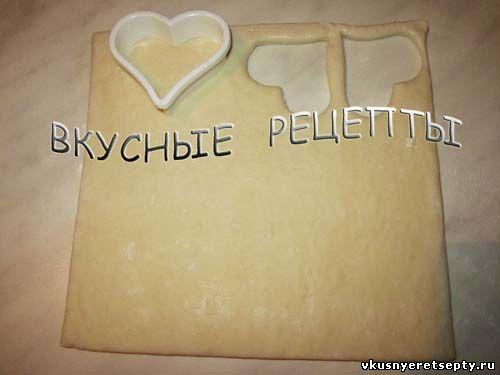 Печенье из слоеного теста2