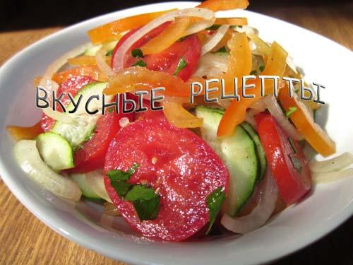 Салат из огурцов помидор и перца