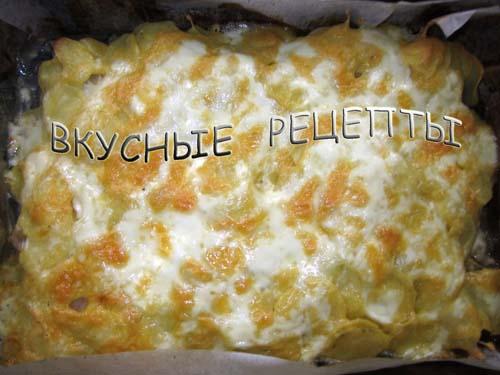 Мясо по-французски с картошкой7