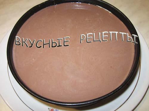 Творожный торт с желатином1