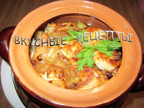 еда в горшочках рецепты в духовке с курицей