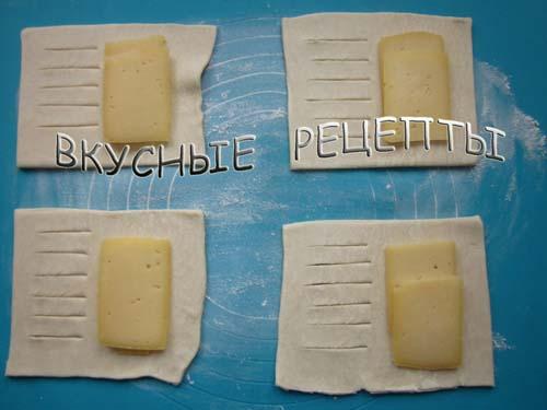Слойки с сыром2