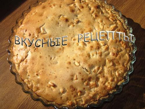 Пирог с яблоками в духовке4
