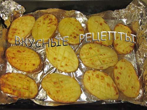 Картофель запеченный в духовке4