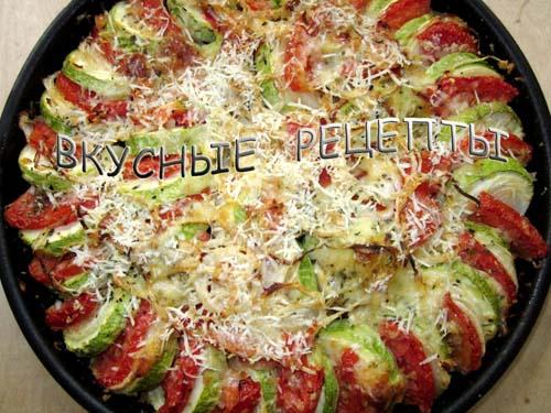 Кабачки с помидорами в духовке5